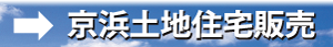 京浜土地住宅販売へ